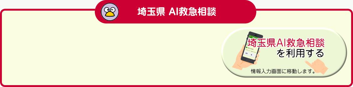 埼玉県AI救急相談