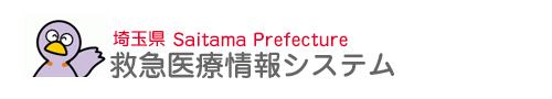 埼玉県広域災害救急医療情報システム